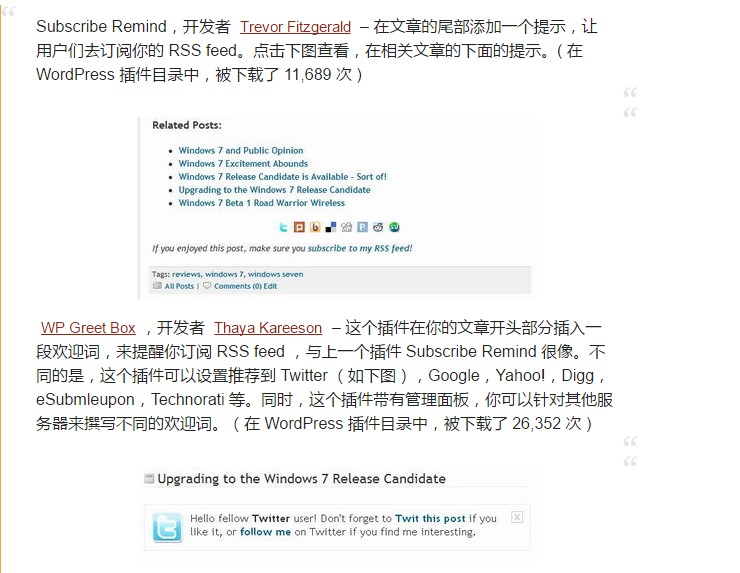 wordpress Rss订阅插件,5大插件订阅推荐